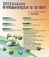 2012년 한국통계학회 추계학술논문발표회 및 정기총회