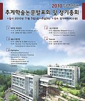 2010년 한국통계학회 추계학술논문발표회 및 정기총회