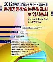 2012년 한국통계학회 춘계학술논문발표회 및 임시총회