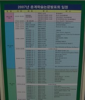2007년 한국통계학회 춘계학술대회